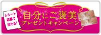 協同乳業 自分にごほうびプレゼント!キャンペーン