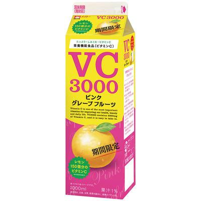 VC3000-pinkgrapefruit.jpg