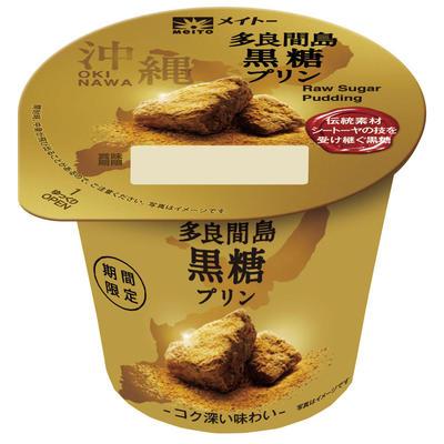 kokutou-pudding.jpg