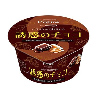 patire-chocolate.jpg