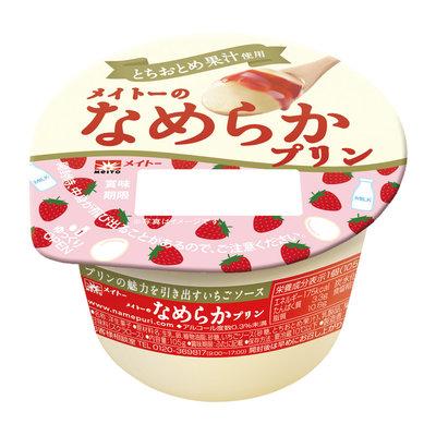 nameraka-strawberry.jpg