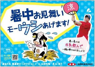 syotyumimai-cow.jpg