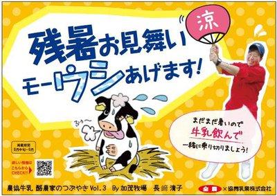 zansyomimai-cow.jpg