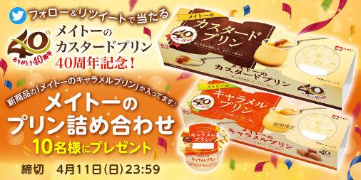 caramelpudding-cp.jpg