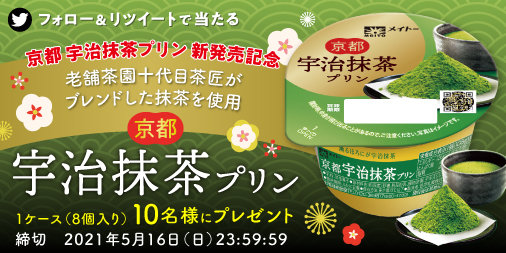 ujimatcha-cp.jpg
